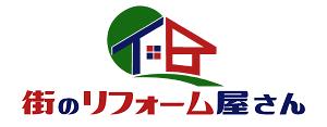 街のリフォーム屋さん|千葉県袖ヶ浦、木更津、君津、富津市周辺の屋根、雨樋、内外装対応
